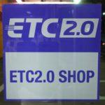 ETC2.0セットアップ店